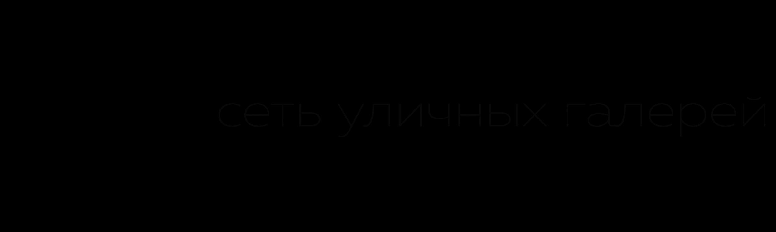 Уличные галереи в Севастополе